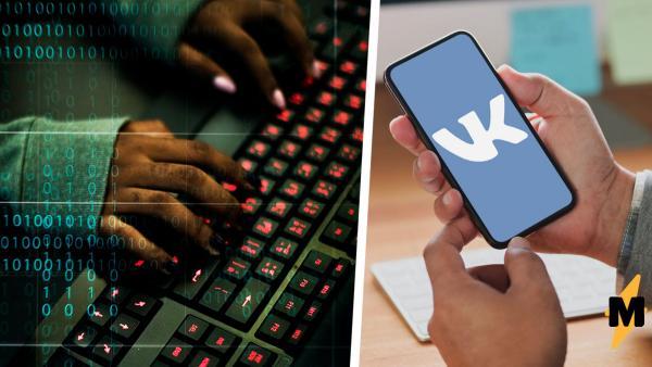 """Блогерша показала, как следить за крашем во """"Вконтакте"""", и люди злы. Они верят: такой сталкинг вне закона"""