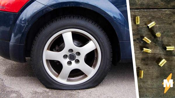 Парень проколол шину, а увидев чем - растерялся. Оказалось, на российских дорогах поймать можно и яму, и пулю