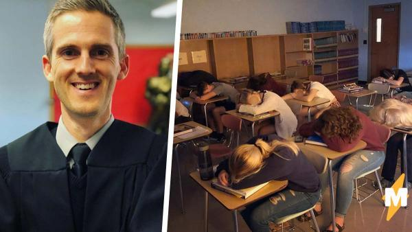 Студенты обожают учителя и рвутся на его занятия. Его секрет прост: главная задача на уроке - спать за партой