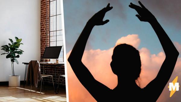 Девушка так обрадовалась новой работе, что исполнила победный танец. Но торжествовать рано, считают люди