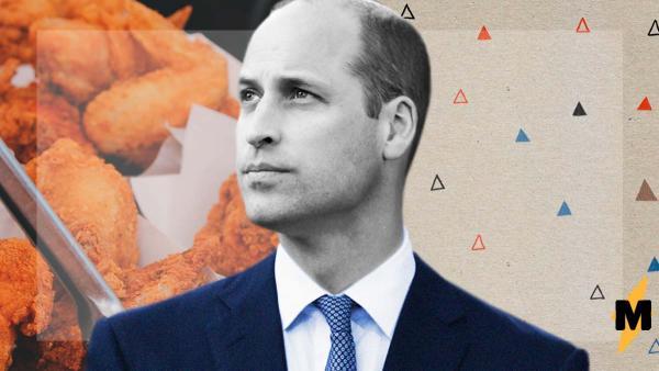 Принц Уильям засмотрелся на витрину KFC и попал в мемы.