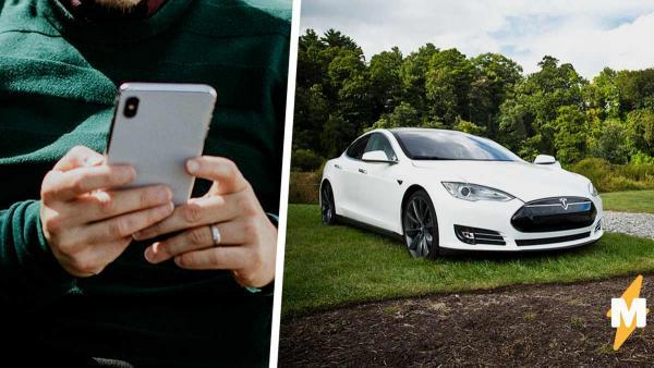 Владелец Tesla завёл авто - и остался без денег. Машина слишком неверно поняла его желание сесть поудобнее