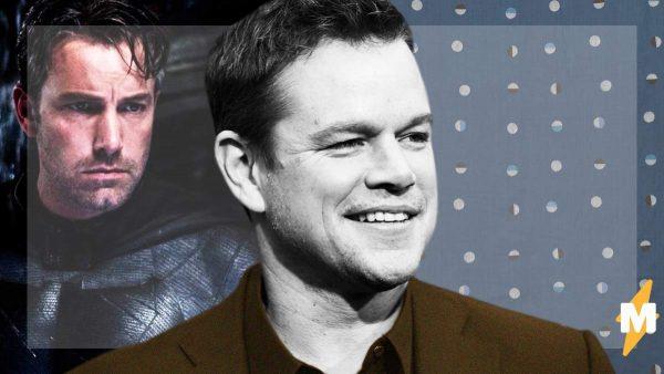 Мэтт Деймон троллит Бена Аффлека из-за роли Бэтмена. Но фанам не до шутки: они ревут от слов Бена