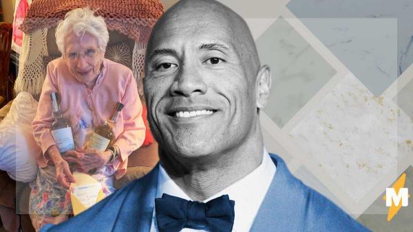 Дуэйн Джонсон поздравил фанатку с 101 днём рождения. Бабуля получила текилу, но цель «Скалы» фанам не нравится