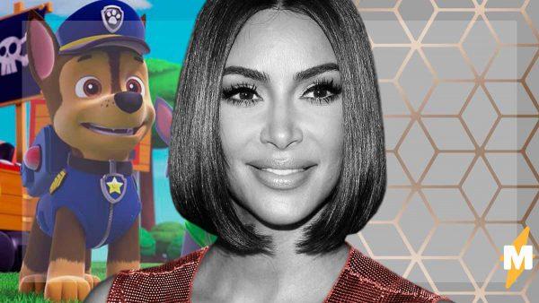 Ким Кардашьян озвучит персонажа фильма «Щенячий патруль». Но к коллаборации пёсов и селебы фаны не готовы