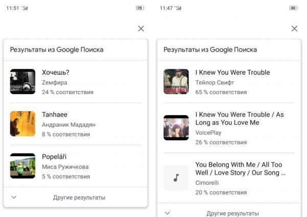 Новая функция Google поможет найти песню, если не знаешь ни слов, ни названия. Люди уверены: это дар Божий