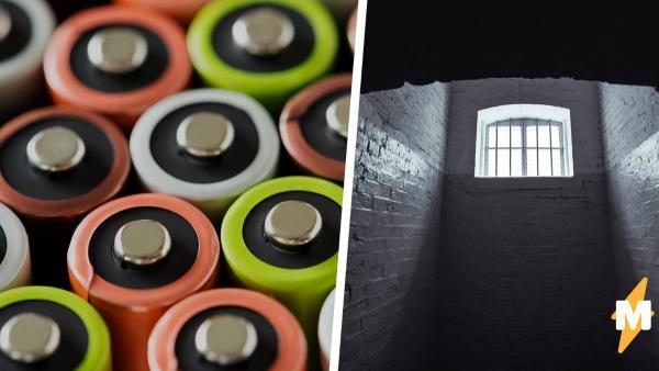 Заключённый съел батарейку, чтобы выйти из тюрьмы. Путь к свободе указали сердце и физика - кстати, сработало