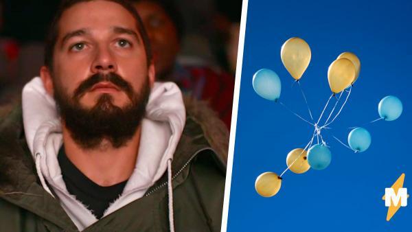 Мужчина объяснил, почему воздушные шары - зло. А люди высмеивают его лицо, ведь это Шайя Лабаф на минималках