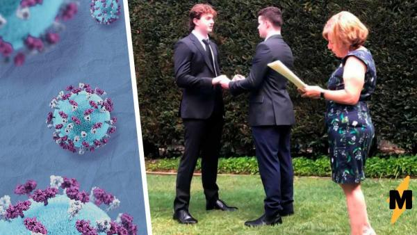 Два друга взломали реальность и вышли замуж друг за друга. Они не геи, и причина их свадьбы - COVID-19