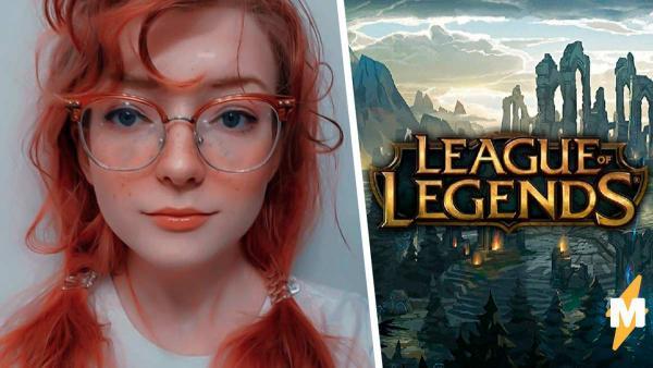 """Художница увидела себя в League of Legends и пришла в ужас. Ведь она точно знает, что это """"подарок"""" от бывшего"""