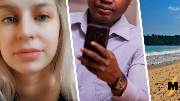 Мужчина с сайта знакомств назвался премьером Ганы и позвал девушку в гости. Она согласилась - и не прогадала