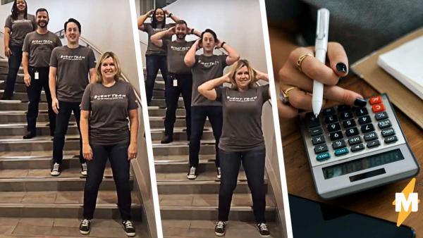 Компания устроила для сотрудников конкурс и попросила их станцевать. Чтобы выиграть ещё больше работы