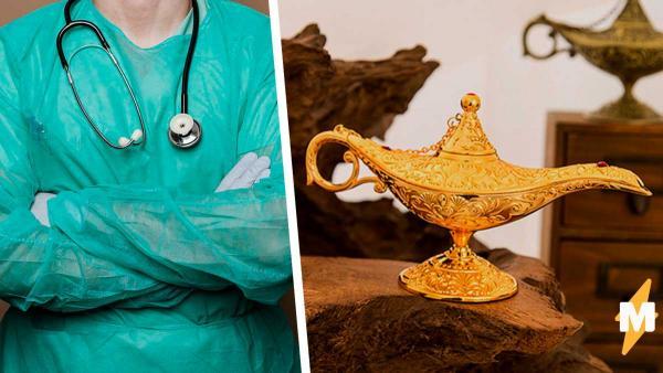 Врач купил лампу Аладдина и думал, что она принесёт деньги. Магии не вышло, а доктору самому пора лечиться