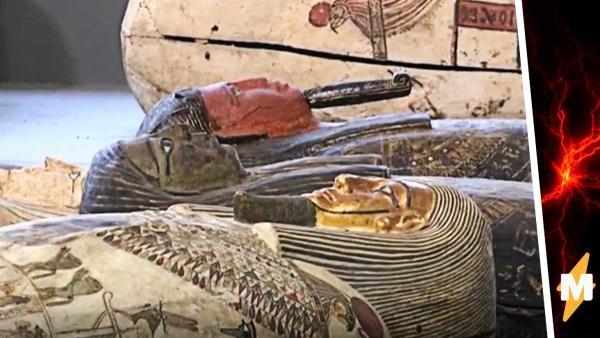 В Египте учёные нашли древние саркофаги. Но рентген показал – мумии выглядят живыми (вызывайте Фрейзера)