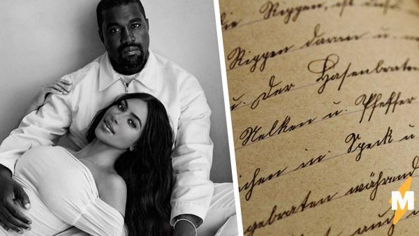 Ким Кардашьян показала романтику – стихи от Канье Уэста. Но хейтеры разглядели в поэме антилюбовь