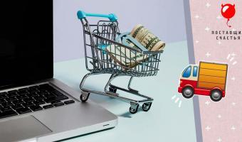 Как открыть интернет-магазин и не утонуть в лавине доставок?