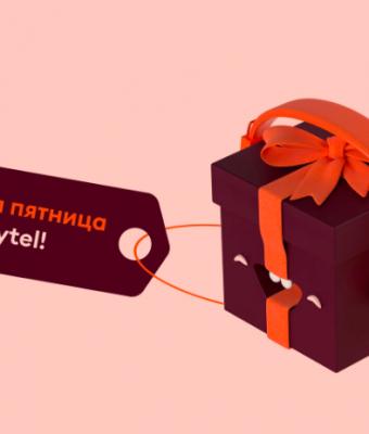 Годовой запас аудиокниг со скидкой в Черную пятницу. Storytel устроил распродажу подписок и подарочных карт