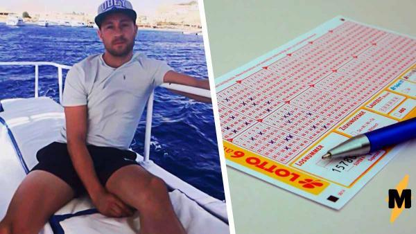 Парень думал, что выиграл миллион, пока не поговорил с женой. Она так хотела помочь, что лишила их богатства