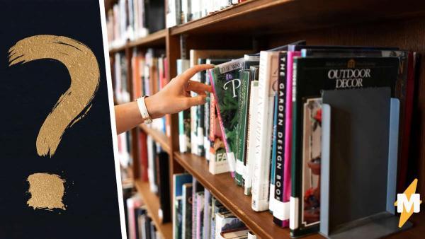 Девушка нашла в магазине книгу, но её название не смогут прочитать ни русские, ни иностранцы.
