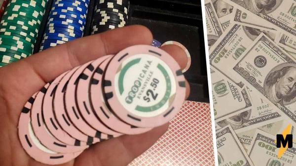 Парень купил дешёвый набор фишек для покера, и не зря. С ними он сможет получить деньги в казино, не играя