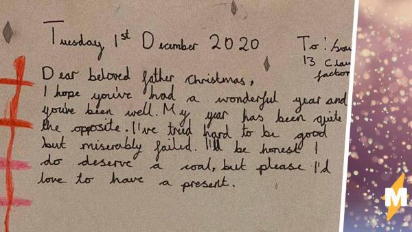Девочка призналась Санте, что не заслуживает подарков. Но она написала целый список: там есть панда,