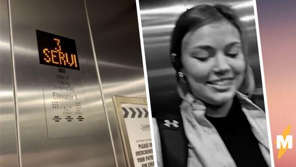 Девушка показала, что бывает, если застрять в лифте на 12 часов с друзьями. Люди удивлены: никакой паники