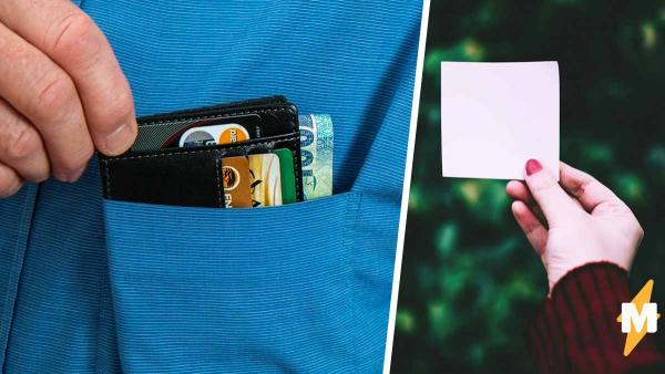 Девушка перепутала бумажники и увидела послание её деда самому себе. Ведь это лучшее напоминание не глупить