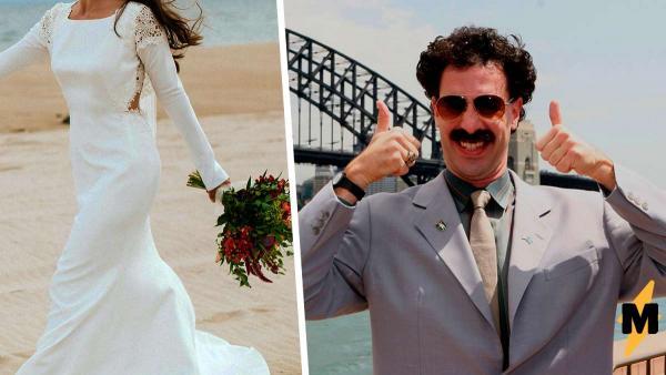 Жених думал, его невеста любит Бората, но зря цитировал его на свадьбе. Два слова, и девушка сбежала в слезах