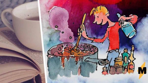 Смельчаки попробовали повторить зелье из детской книги и испугались. Итог годится только для печального финала