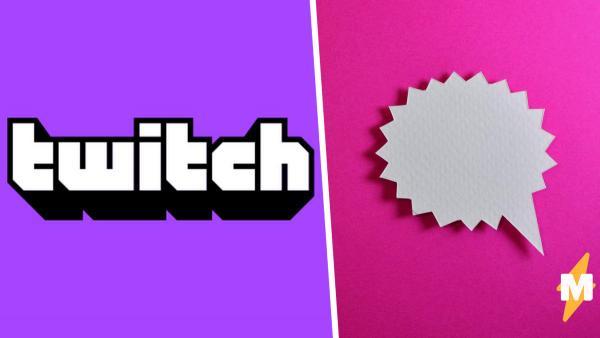 Twitch обновил правила и запретил сразу три слова. Именно их сервис и получил в ответ - у геймеров горит