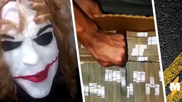Воры в Бразилии ограбили банк и скинули видео с мешками денег. Но люди не ругают, а уже влюбляются в них