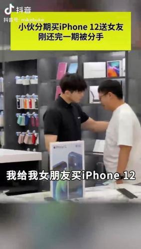 Парень подарил девушке iphone, и познал боль своей щедрости. Ответ половинки заставил его плакать в магазине