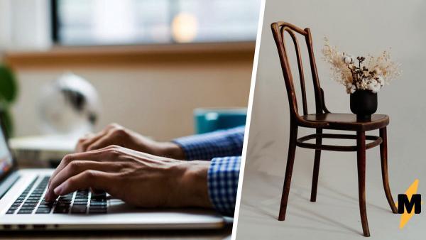 Мужчина не понимал: почему новое кресло такое неудобное. Через 9 месяцев он догадался посмотреть, на чем сидит