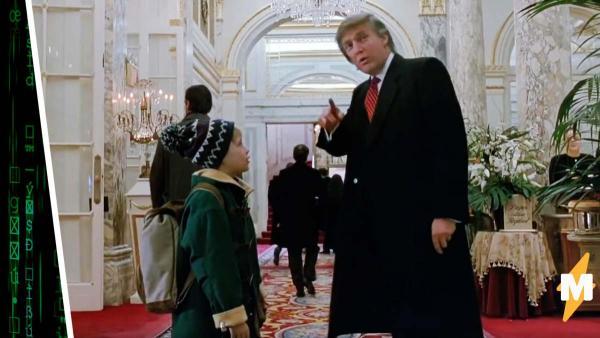 """Дональда Трампа убрали из фильма """"Один дома"""", но это всё мемоделы. Ведь у них нашлись замены поинтереснее"""