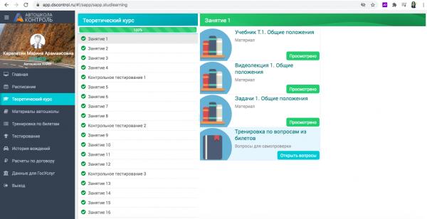 Как получить права в Москве. Учимся онлайн, сдаем с первого раза (но это не точно)