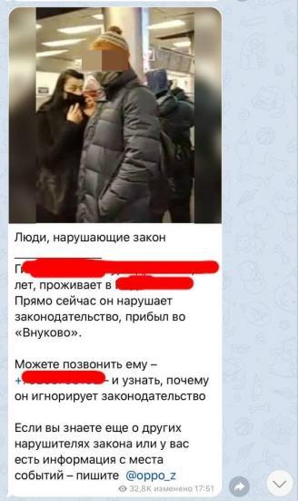 Появился новый канал в Telegram, в котором деанонят людей