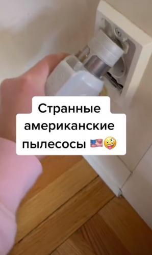 Девушка показала, какие бывают пылесосы в США и удивила людей. Ведь они не знали, что там тоже есть комнаты грязи