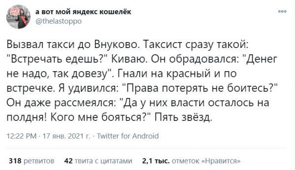 Девушка описала поездку к Алексею Навальному, а люди обиделись. Её пост теперь - мем (и повод для хейта)