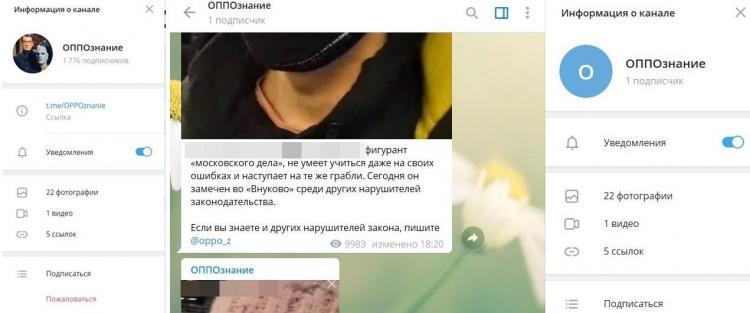Появился новый канал в Telegram, в котором деанонят людей, которые пришли на встречу с Навальным
