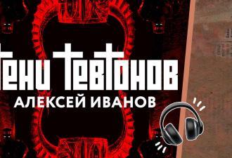 Дьявол, реликвии и Тевтонский орден. На Storytel выходит новый роман Алексея Иванова