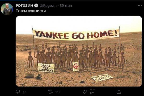 Дмитрий Рогозин попытался в мемы с фото марсохода Perseverance. Думал, будет в тренде, а вышло как всегда
