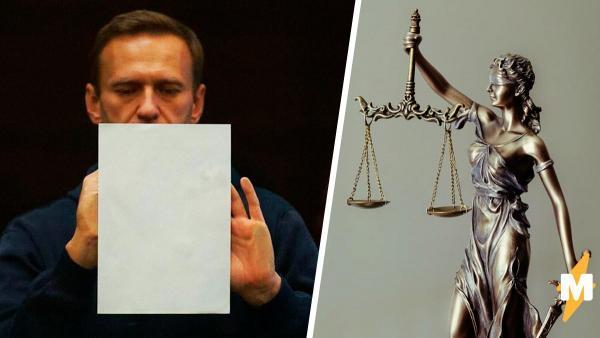 Алексей Навальный что-то написал на бумаге в суде, но, кажется, зря. Мемы уже здесь и теперь людей не остановить