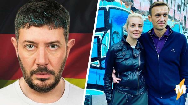Артемий Лебедев спросил о немецком гражданстве Юлии Навальной, но зря. Хейт уже не остановить и мемы тоже