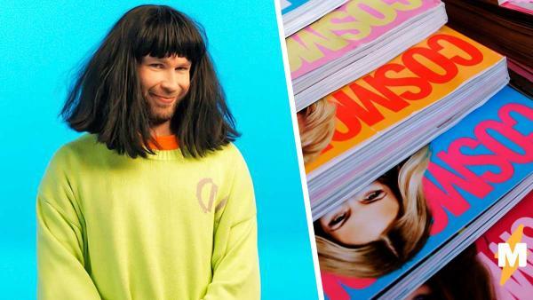 Героем обложки мартовского Cosmo стал Стас Круглицкий, и люди злы. Спорные скетчи пародиста – только начало