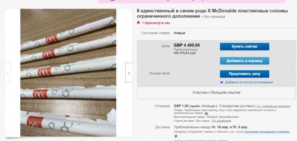 """Люди покупают обычные трубочки из """"Макдональдс"""" за крупные суммы. Это не шутка, а идея стартапа для россиян"""