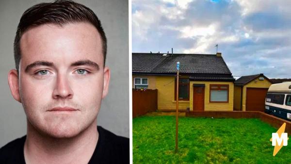 Комик нашёл дом по выгодной цене и не зря напрягся. Вид жилья на Google Maps раскрыл его криминальное прошлое