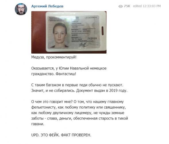 Артемий Лебедев спросил о немецком гражданстве Юлии Навальной, но сфейлился.