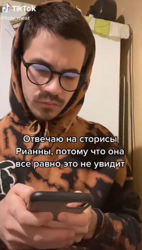 Россиянин отреагировал на сторис Рианны, и та ему ответила. Но когда люди увидели его инстаграм, поняли почему