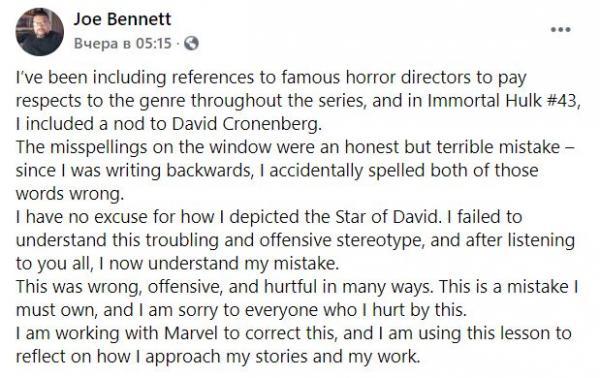 """Фанаты прочитали """"Бессмертного Халка"""" и обвинили Марвел в расизме. Минус одна буква, и все"""