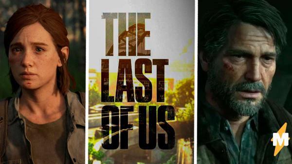 Главные роли в сериале The Last of Us сыграют Педро Паскаль и Белла Рамзи. Но у киноманов есть причины злиться